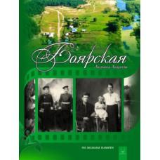 """""""Боярская""""  Книга"""