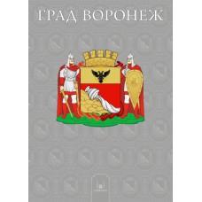 """""""Град Воронеж"""". Книга"""