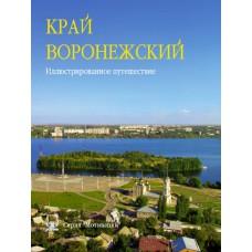"""Край Воронежский"". Книга"