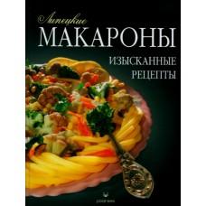 «Липецкие макароны. Изысканные рецепты». Книга