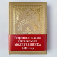 """""""Молитвенник 1906 года. Репринтное издание"""". Книга"""