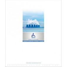 «Нововоронежская атомная станция» Брошюра