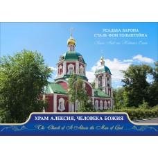 Комплект открыток «Храм Алексия, человека Божия». 12 шт.