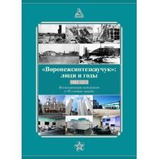 """""""Воронежсинтезкаучук"""": люди и годы""""   Книга"""